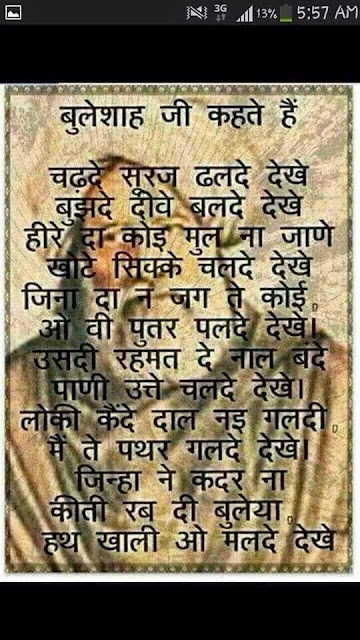 Awesome Hindi Quotes Images For Whatsapp