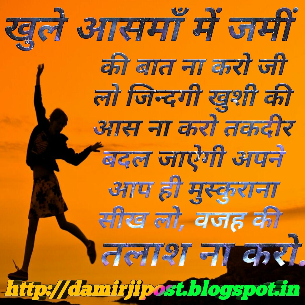Hindi Romantic Suvichar: Hindi Shayari, Suvichar, Thoughts, Quotes, Goodmorning
