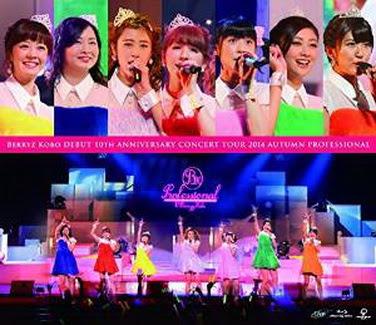 [TV-SHOW] Berryz工房デビュー10周年記念コンサートツアー2014秋~プロフェッショナル~ (2015/02/25)