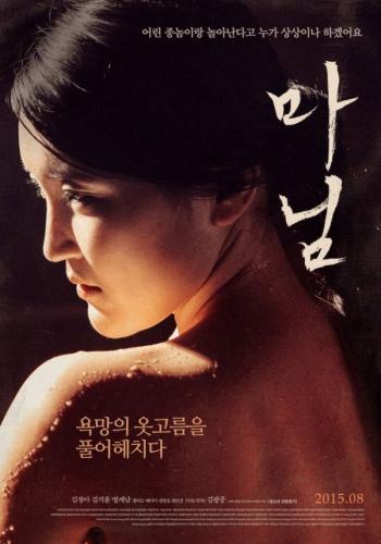 [เกาหลี 18+] madam (2015) [Soundtrack ไม่มีบรรยายไทย]