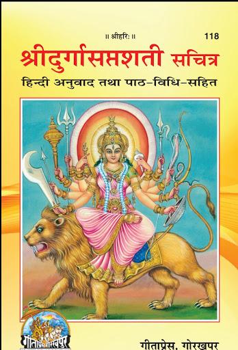 Durga Saptashati Pdf Gita Press  दुर्गा