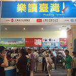 2015上海書展