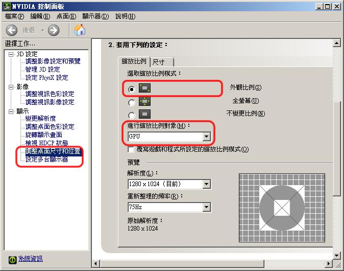 讓 1280x1024 的螢幕維持 4:3 的比例來全螢幕顯示 640x480 等 4:3 的解析度 @ 呆丸北拜已搬家至 Blogger :: 痞客邦