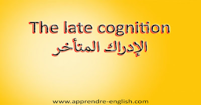 The late cognition الإدراك المتأخر