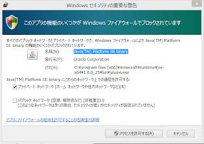 Javaインストール後にWindowsのセキュリティの警告