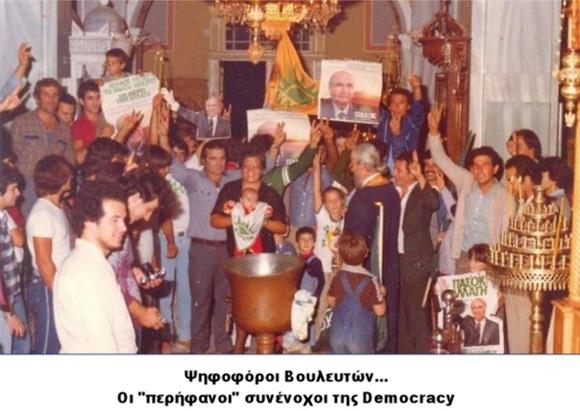 democrasy-muenchausen__22