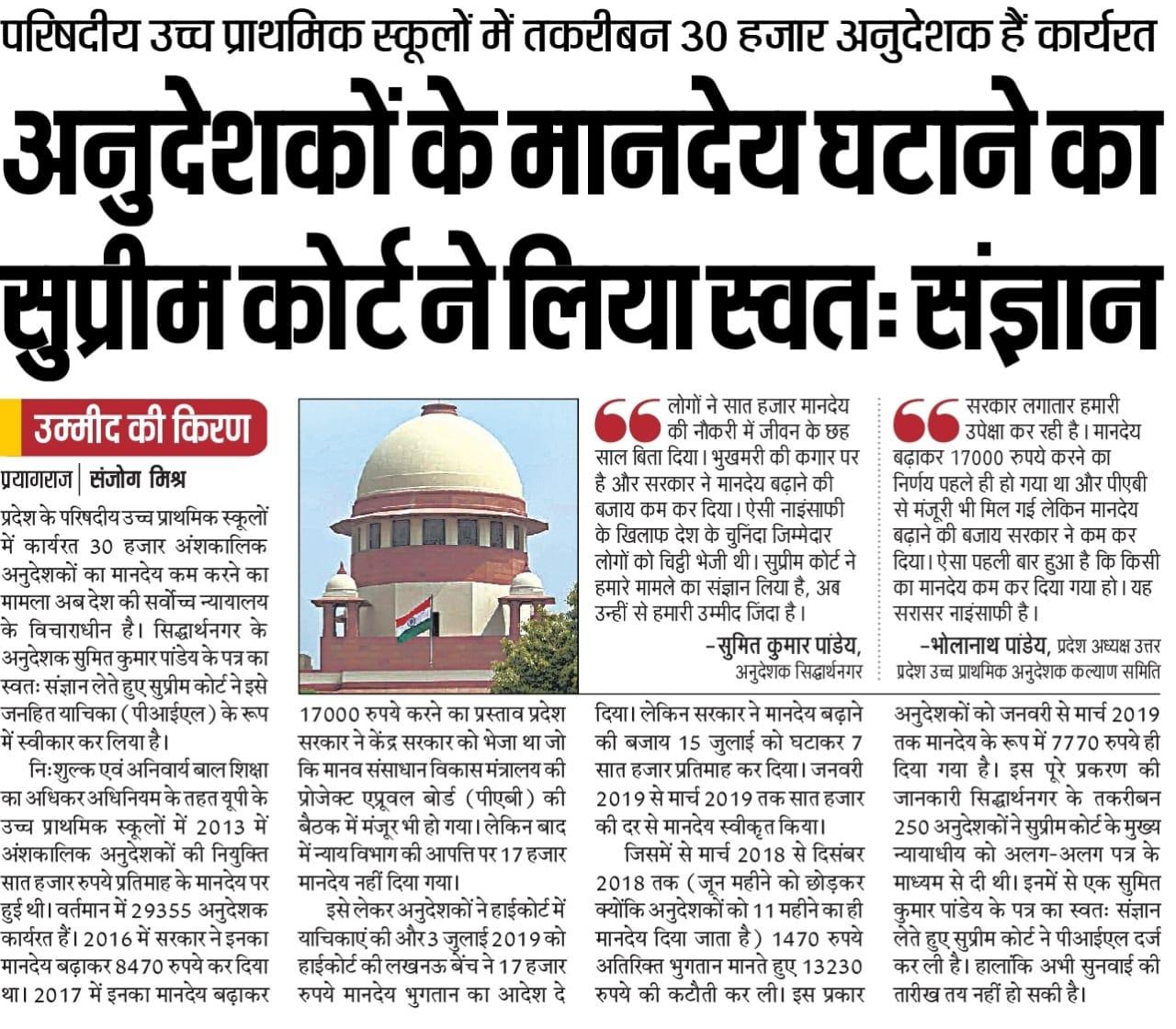 प्रयागराज - anudeshak mandeya घटाने का supreme court  ने लिया स्वतः संज्ञान,  अनुदेशकों के पत्रों के जरिये कोर्ट में दर्ज हुई PIL, सुनवाई की तारीख अभी तय नहीं