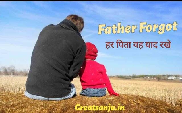 Father Forgets in Hindi | शहद चाहिए तो छत्ते को लात मत मारो