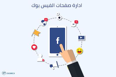 ما هي صفحات فيس بوك؟