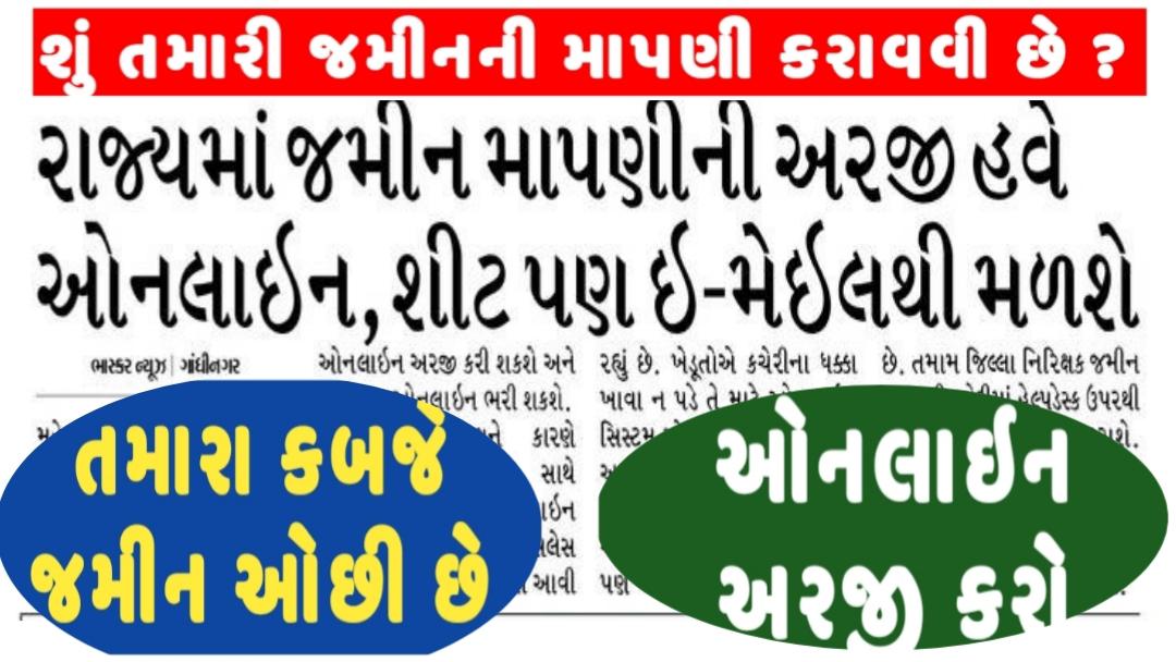 IORA Gujarat Jamin Mapani