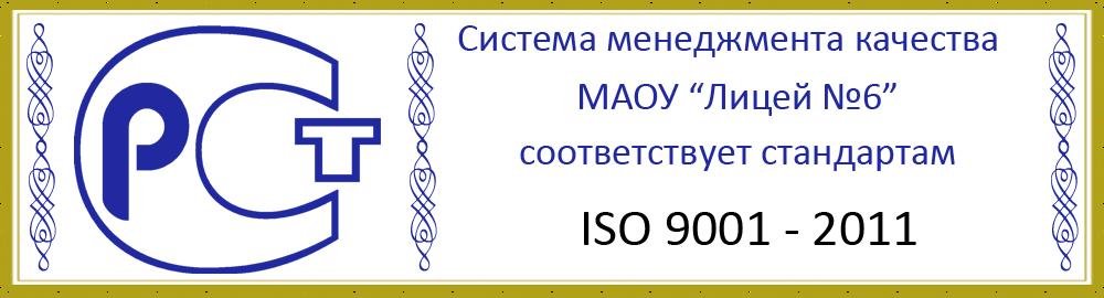 Сертификат по менеджменту качества
