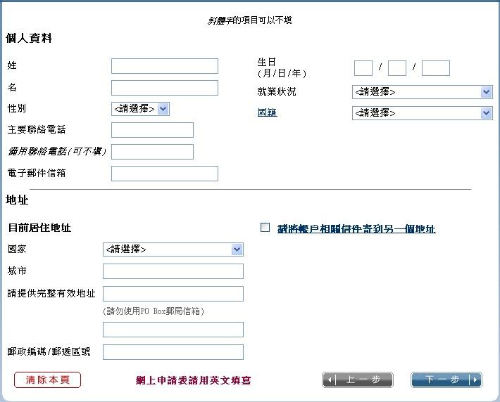 大可財經週報: Firstrade開戶流程
