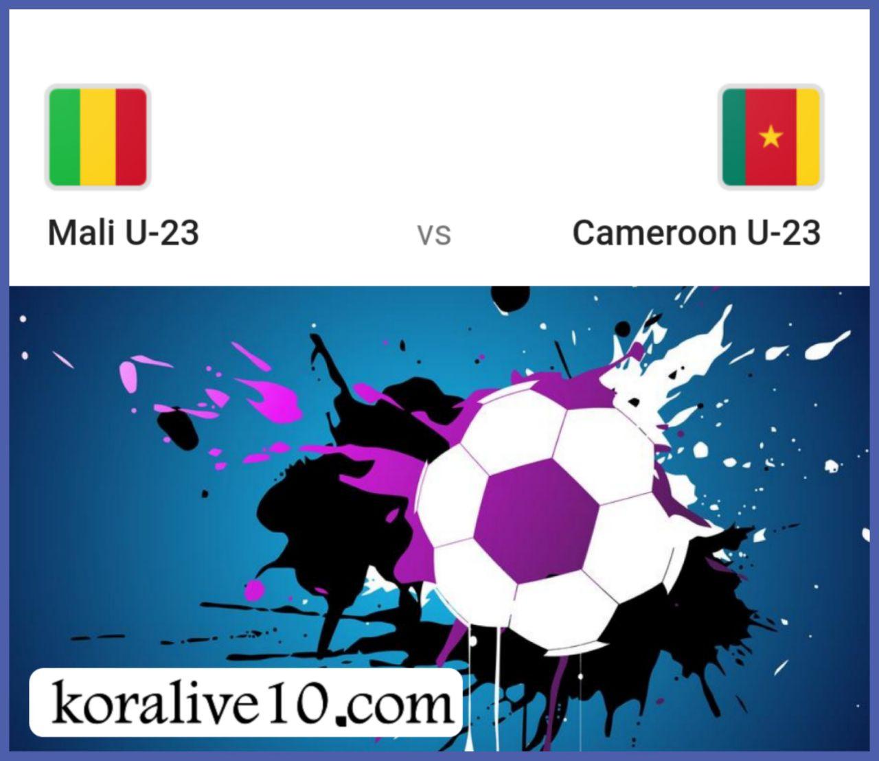 موعد مباراة مالي الأولمبي والكاميرون الأولمبي في بطولة إفريقيا تحت سن 23 سنة | كورة لايف