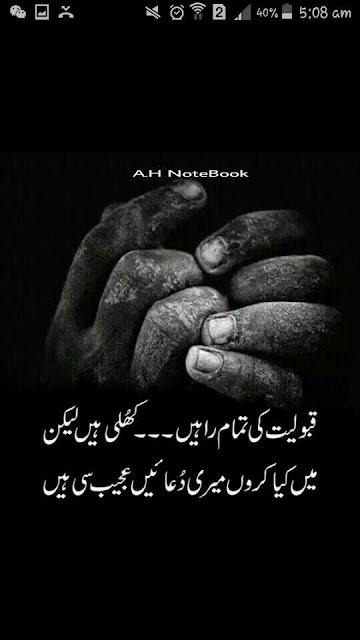 Sad Urdu Poetry AH Notebook