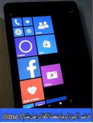 قد تظهر الأجهزة اللوحية منخفضة التكلفة التي تعمل بنظام Windows 10