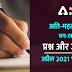 करेंट अफेयर्स अप्रैल 2021 के वन-लाइनर्स प्रश्न और उत्तर (भाग-1) : Download PDF in Hindi