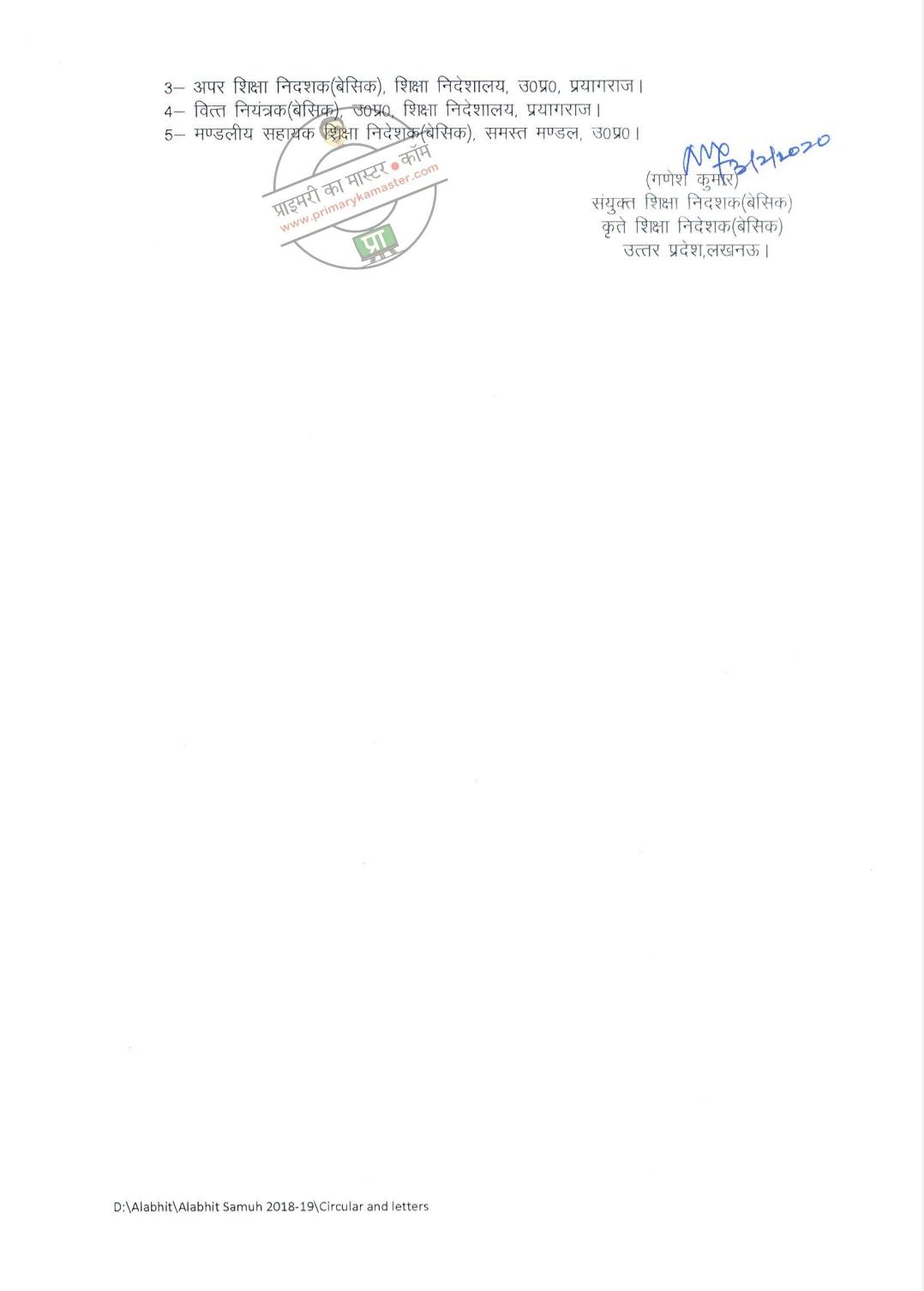 धनराशि की सूचना न देने वाले 14 बीएसए से स्पष्टीकरण तलब