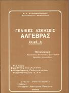 Κυριακόπουλος Γενικές Ασκήσεις Άλγεβρας (Σειρά Α'& Β')