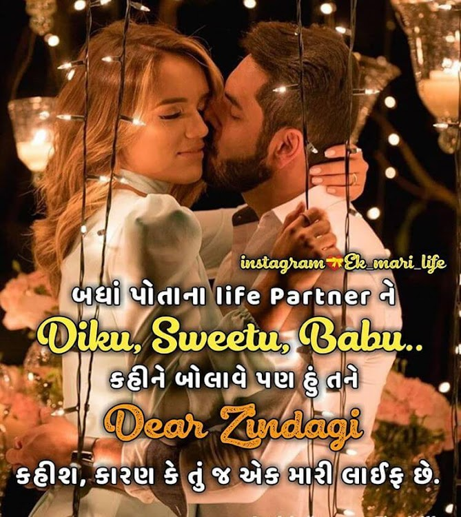 Ek Mari Life Quotes and Status – (Android Sovellukset) — AppAgg