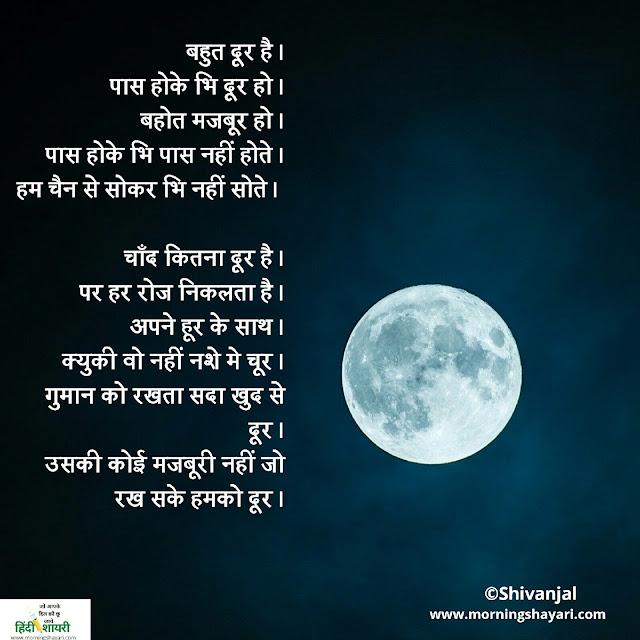 Chand Shayari, Chandrama, Chandra, Chand Image, Chandni Raat Photo