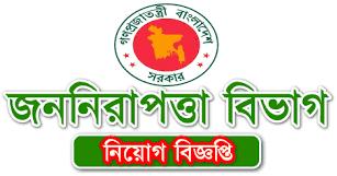 জননিরাপত্তা বিভাগ নিয়োগ বিজ্ঞপ্তি  PSD Job Circular