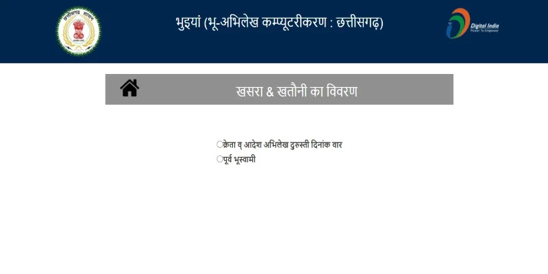 भू नक्शा छत्तीसगढ़ (छत्तीसगढ़ भुइयां पोर्टल) cg bhuiya | छत्तीसगढ़ भुइयां खसरा खतौनी नक़ल ऑनलाइन | सरकारी योजनाएँ