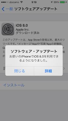 iOS8ダウンロード完了
