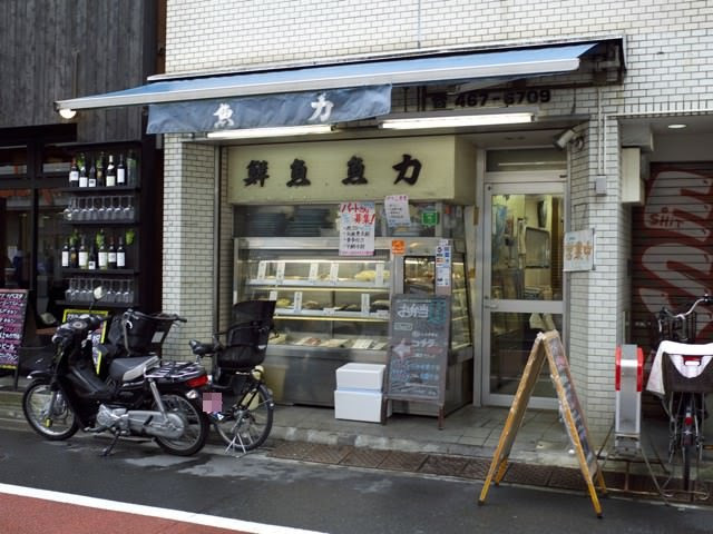 魚力@渋谷の外観