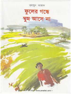 Fuler Gondhe Ghum Ashe Na by Humayun Azad