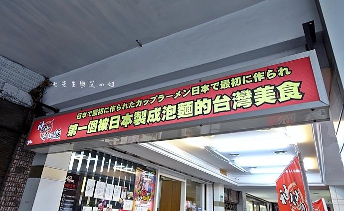 2 神仙川味牛肉麵 第一個被製成日本泡麵的台灣美食