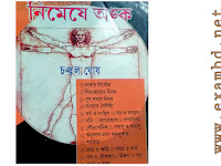 নিমেষে অঙ্ক by চঞ্চল ঘোষ - PDF Download