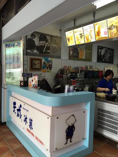 元成冰菓室
