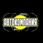 """Торговый Дом """"Автокомпания"""", партнер, крупнейший поставщик автозапчастей в Калининградской области."""