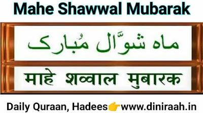 Mahe Shawal Ki Fazilat