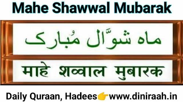Maahe Shawwaal-ul-Mukarram Mubarak