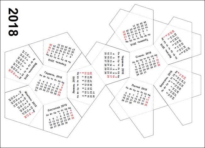 объемный календарь на 2018 на мове