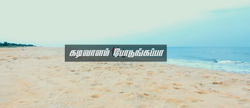 Kadivaalam Podungappa - கடிவாளம் போடுங்கப்பா