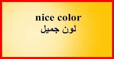 nice color لون جميل