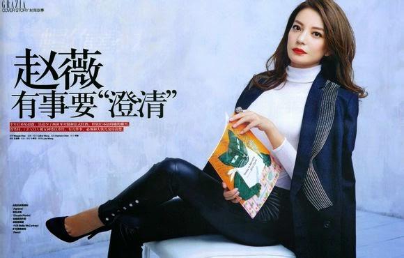"""2014.09[GRAZIA-红秀] 赵薇有事要""""澄清"""""""