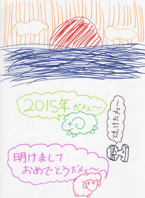 [2015] まほ (高2) が遅れ馳せながら描いた年賀状の図案。