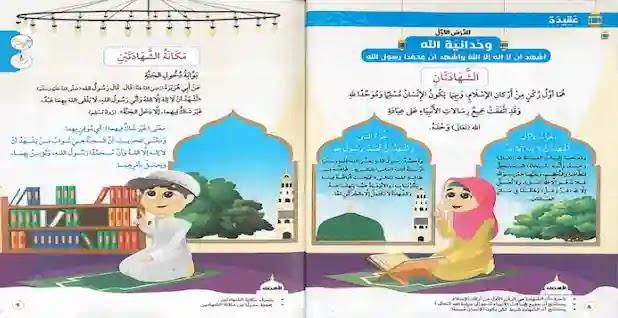 كتاب التربية الاسلامية للصف الثالث الابتدائي pdf نظام جديد