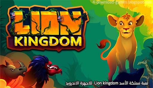 لعبة سيمبا مملكة الأسد Lion kingdom