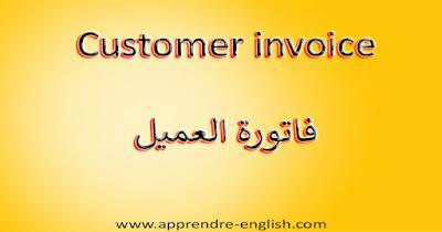 Customer invoice  فاتورة العميل