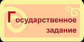 https://sites.google.com/site/akdb22/vypolnenie-gosudarstvennogo-zadania