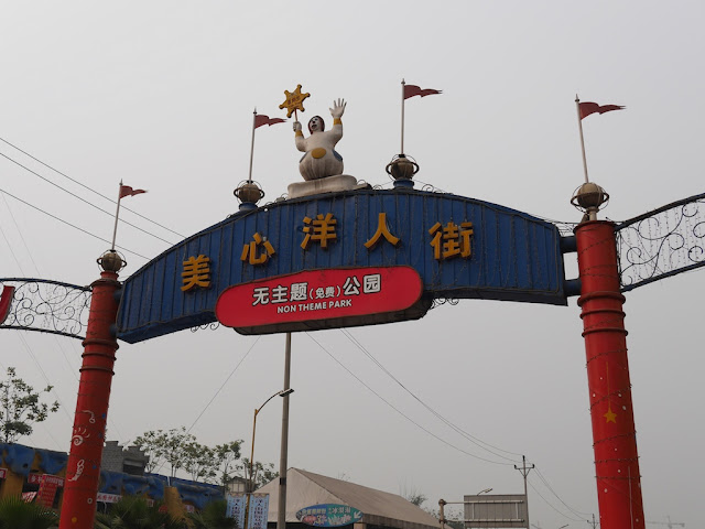 "entrance sign for Foreigners' Street (美心洋人街) with the words ""NON THEME PARK"""