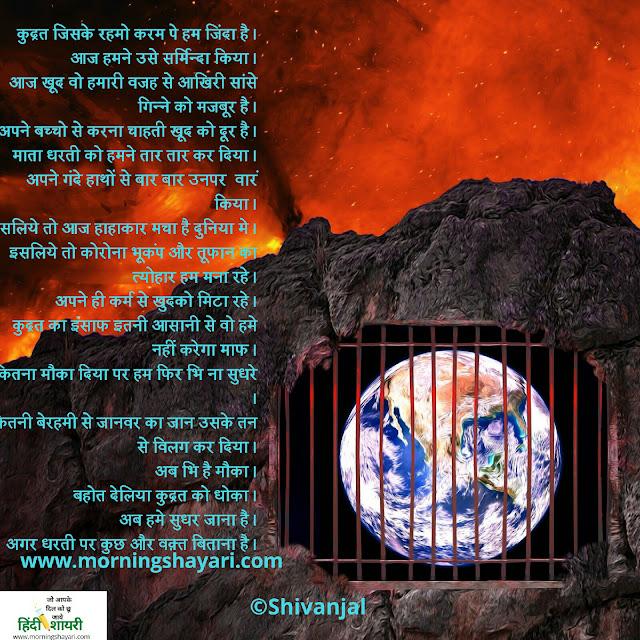 Kudrat Kavita, Prakriti Kavita, Nature Shayari, World Environment Day, Nature Image