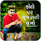 Photo Par Guajrati Lakho Download for PC Windows 10/8/7