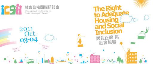 2011社會住宅國際研討會