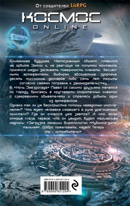 40000 лет спустя дмитрий рус