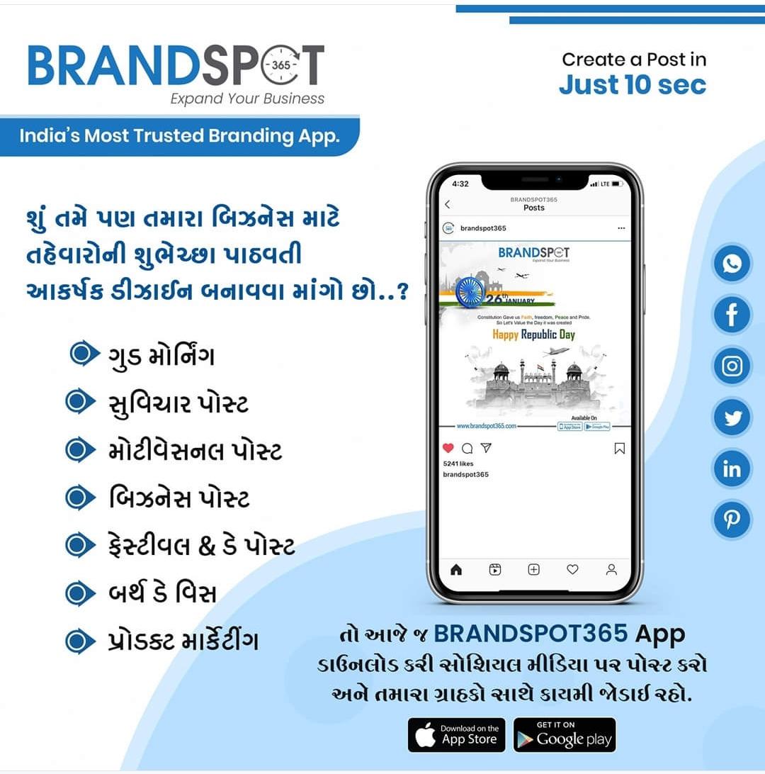 BrandSpot 365 APK Free Download